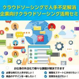 新しい働き方講座:企業向けセミナー