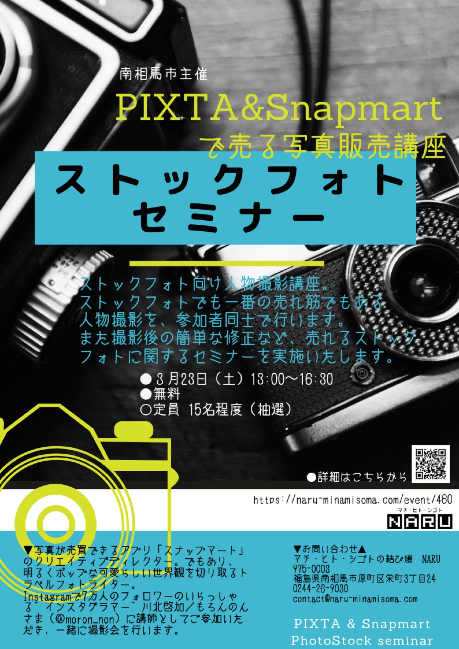 【終了】PIXTA&スナップマート ストックフォトセミナー