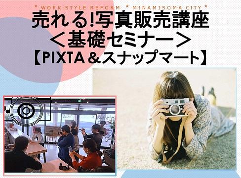 【終了】売れる!写真販売講座<基礎セミナー>
