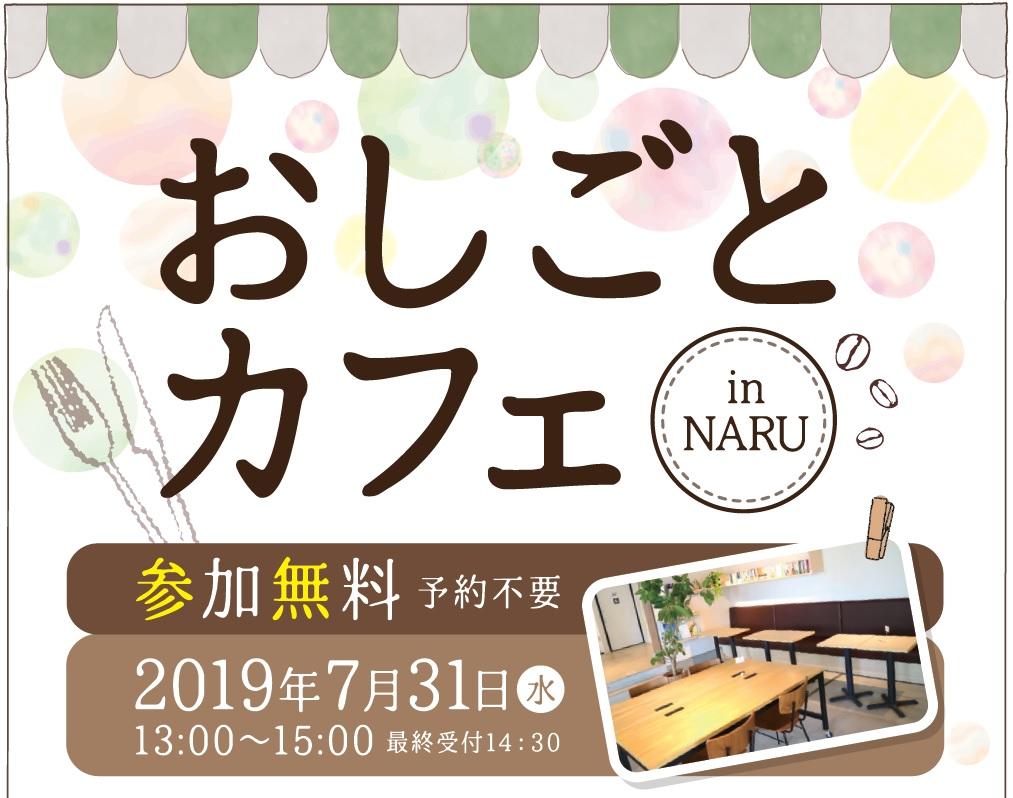 【終了】おしごとカフェ in NARU(7月)