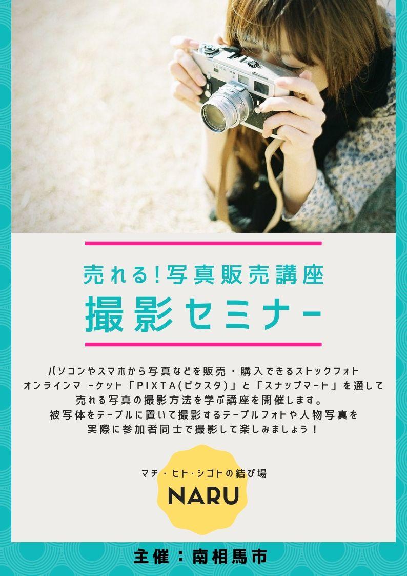 【終了】売れる!写真販売講座「撮影セミナー」