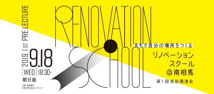 【終了】リノベーションスクール第1回事前講演会@南相馬