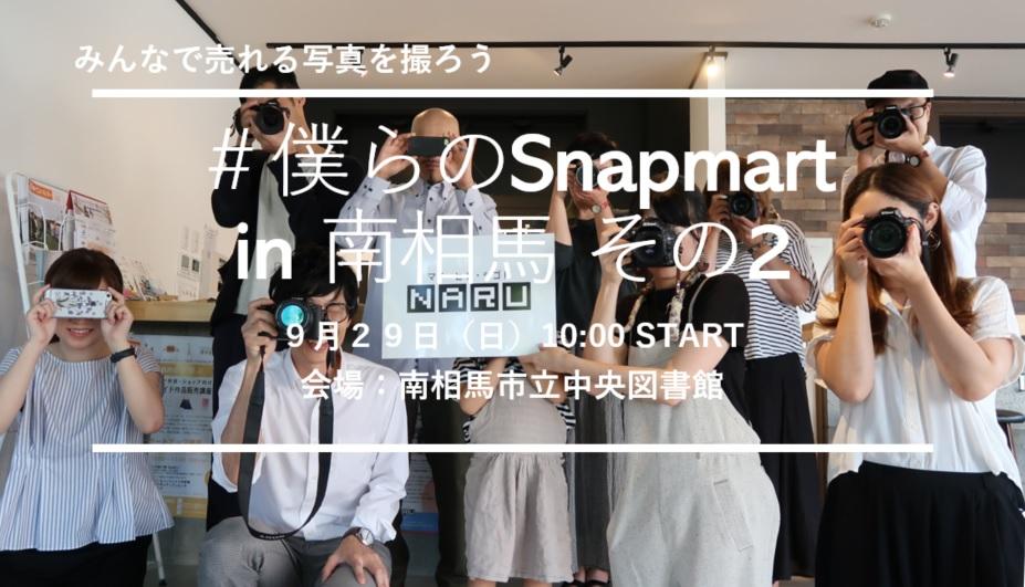 【終了】#僕らのSnapmart in 南相馬 その2