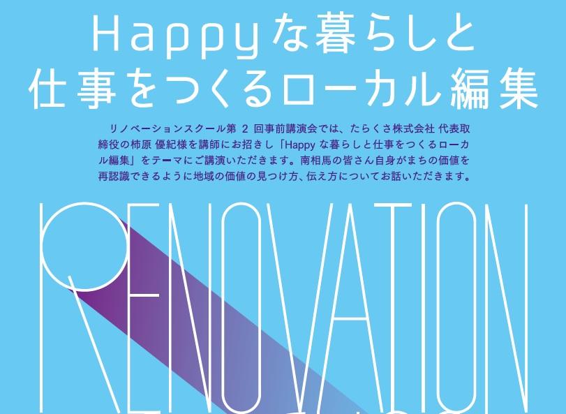 【延期→開催日決定(10/30)】リノベーションスクール第2回事前講演会@南相馬