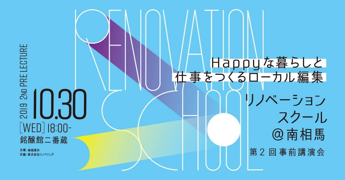 【終了】【延期→開催日決定(10/30)】リノベーションスクール第2回事前講演会@南相馬