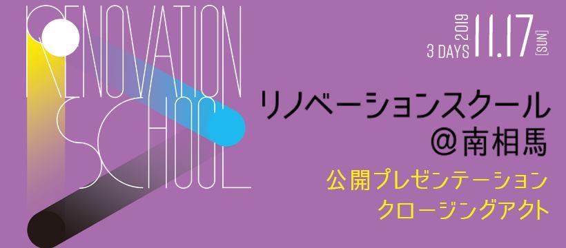 【終了】リノベーションスクール@南相馬<公開プレゼンテーション及びクロージングアクト>