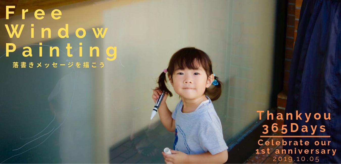 Free Window Painting-NARU 1st Anniversary-