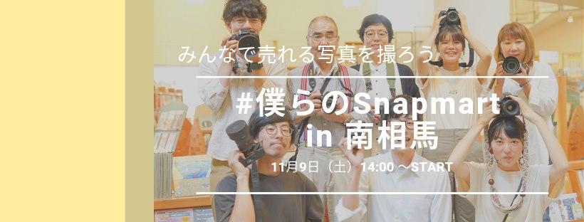 【終了】#僕らのSnapmart in 南相馬 その3