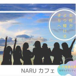 【終了】NARUカフェ