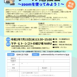 【終了】オンライン採用面接ツール勉強会(企業向け)