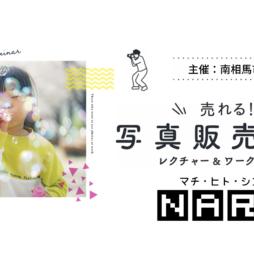 【終了】売れる!写真販売講座 レクチャー&ワークショップ 第2回