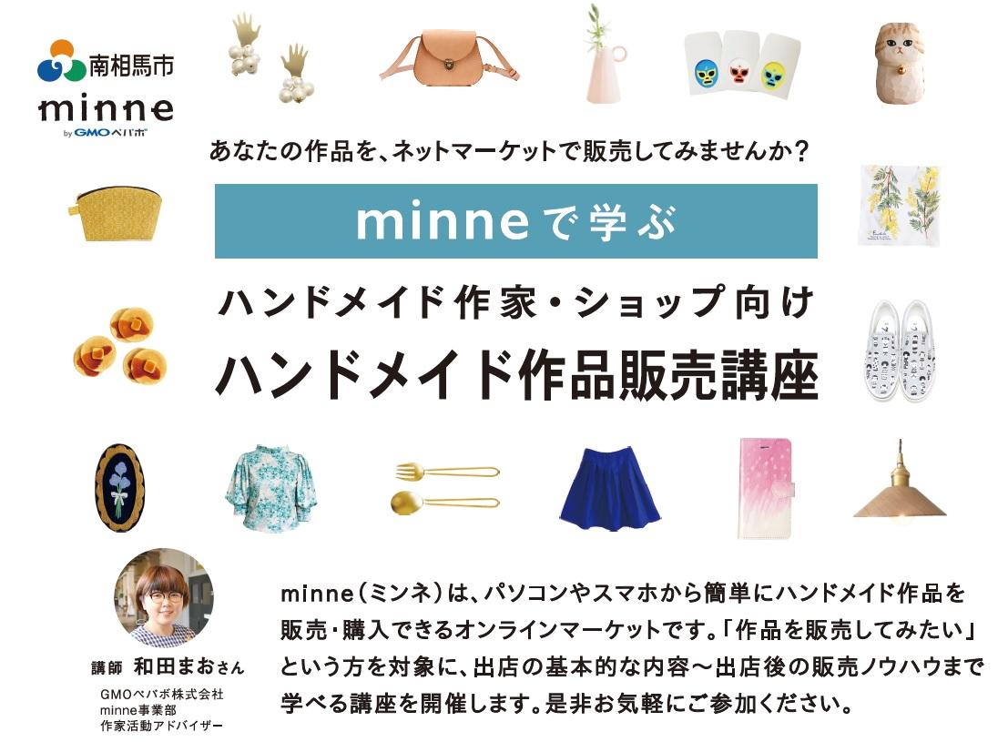 【終了】minneで学ぶハンドメイド作品販売講座「スタートアップ講座」・「レベルアップ講座」