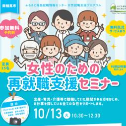 【終了】ふるさと福島就職情報センター主催『女性のための再就職支援セミナー』表情
