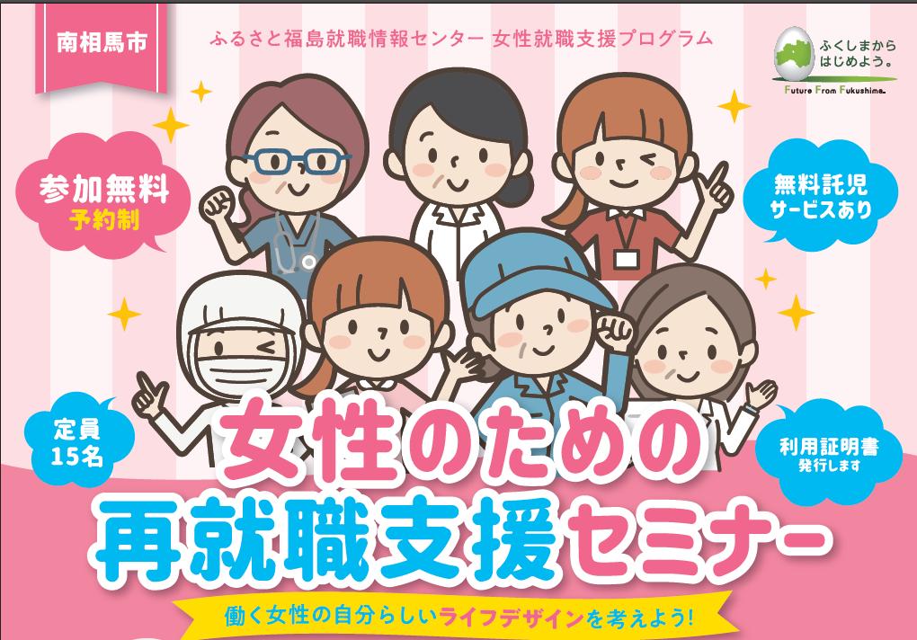 ふるさと福島就職情報センター主催『女性のための再就職支援セミナー』ライフデザイン
