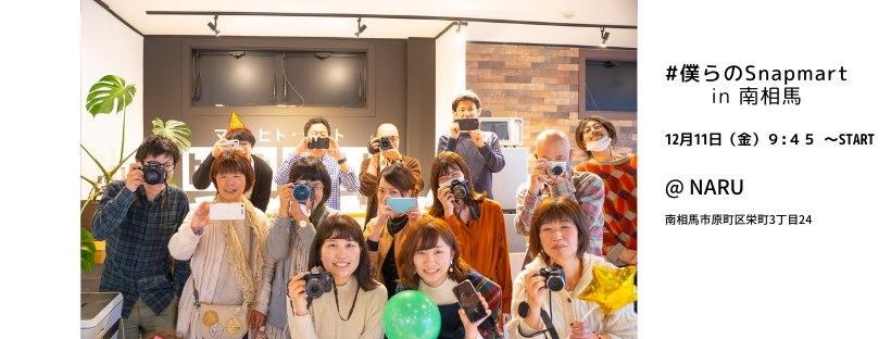 【終了】#僕らのSnapmart in 南相馬その6