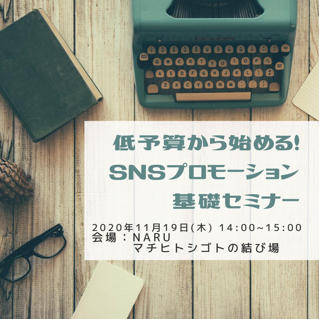 【終了】【企業・団体向け】低予算から始める!SNSプロモーション基礎セミナー