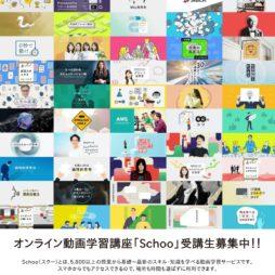 オンライン動画学習講座 「Schoo」