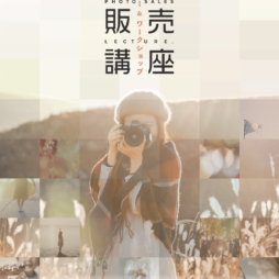 【終了】売れる!写真販売講座 第5回